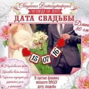 дата свадьбы купить