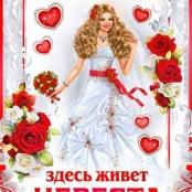 красный плакат на свадьбу здесь живет невеста