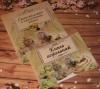 книги пожеланий с медведями фото