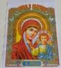 рушник под икону, рушник на благославление