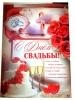 свадебный плакат красно-малиновый